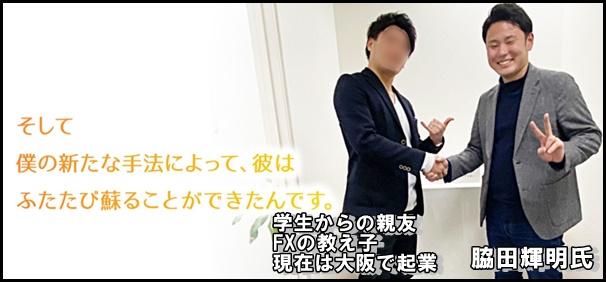 FX脇田輝明と教え子の親友