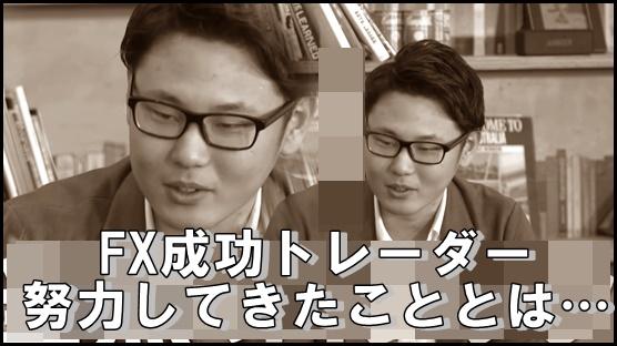 脇田輝明FX