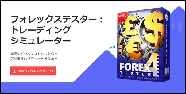 Forex Tester Ft 購入方法と初期設定使い方解説まとめ Fx検証ブログキング 勝ち方と稼ぐ為の手法