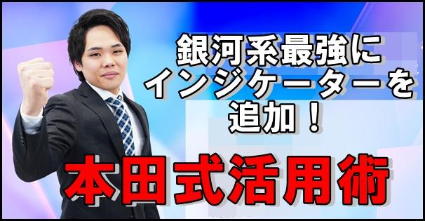本田浩輝特典