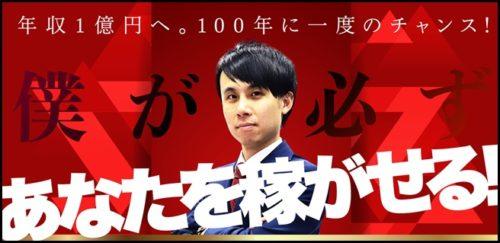 fx-katsu億トレーダー養成アカデミー