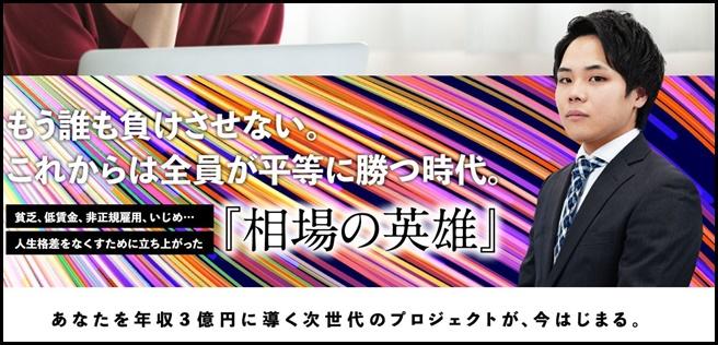 本田浩輝FXヒーロー