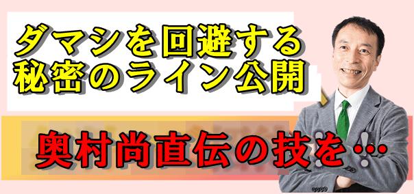 okumuradamashi