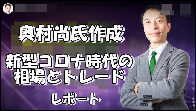 okumurahisashifx
