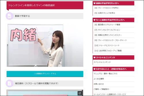 藍田愛セミナー