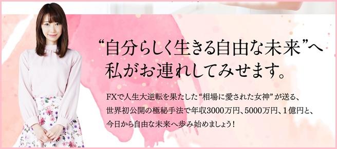 藍田愛FX
