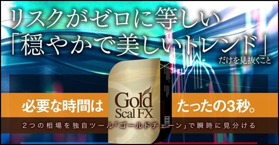 goldscalfxkatagiri