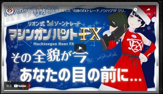マシンガンハントFX