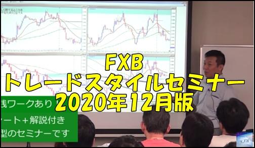 fxbonline FXBトレードスタイルセミナー