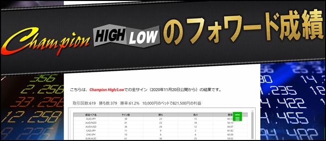 highlowchampion