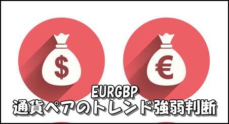 EURGBPFX