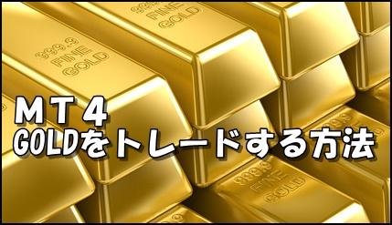 mt4gold