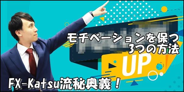 fx-katsuyaruki