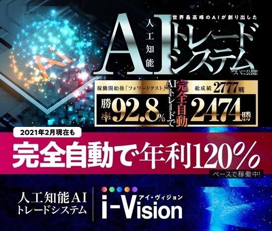 人工知能AIトレードシステム『 i-Vision 』