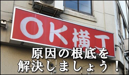 okyokocyo OK横丁