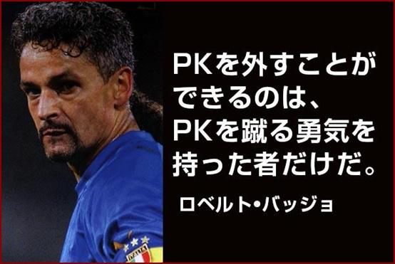 pk ロベルトバッジオ 名言