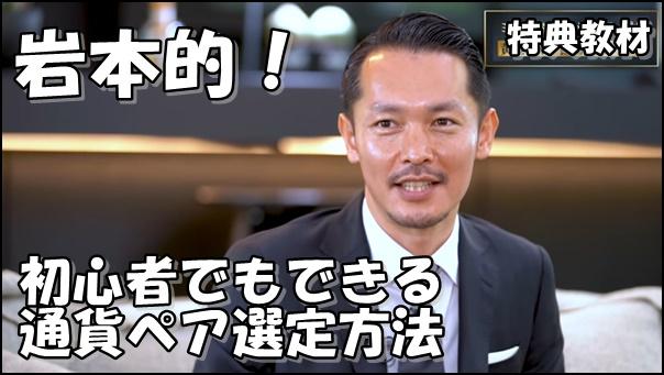 iwamototokuten