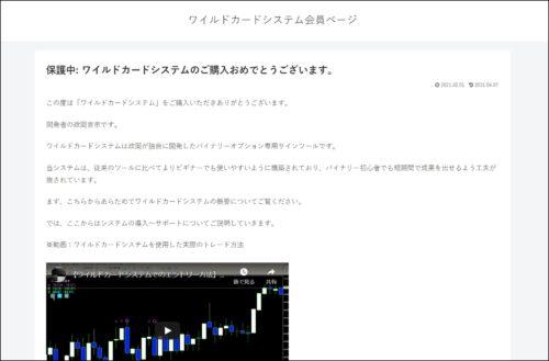 kaiinpage ワイルドカードシステム会員ページ