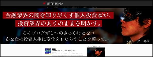 kokuchofxblog 黒鳥FXブログ