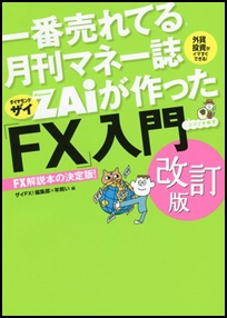 zaifxbook FX入門