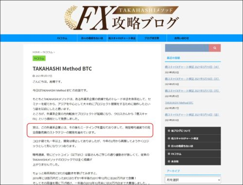 takahashiblog 髙橋良彰ブログ
