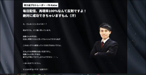 fx-katsu 鈴木克佳
