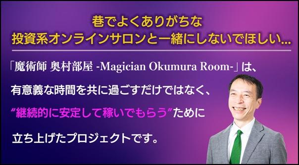 fxokumura 魔術師奥村部屋
