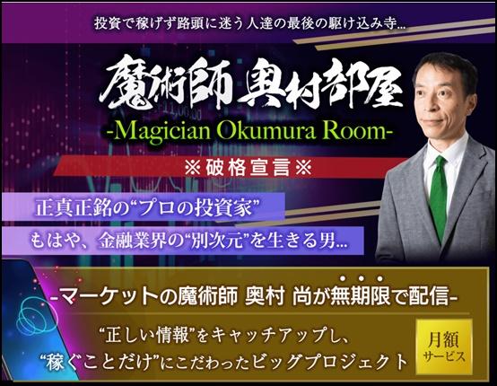 okumurabeya 奥村部屋