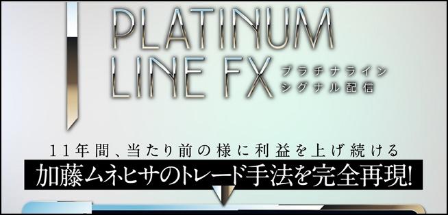 platinumlinefx プラチナラインシグナルFX